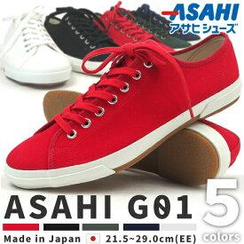 ASAHI アサヒシューズ スニーカー アサヒ G01 メンズ レディース ジュニア 体育館履き アメ底 国産 日本製