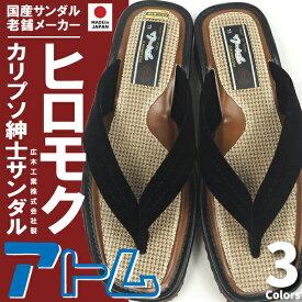 【即納】 日本製 カリプソサンダル メンズ ヒロモク ヒロモク アトム No362H 鼻緒サンダル トングサンダル