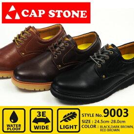 CAP STONE キャップストーン カジュアルシューズ 9003 メンズ 防水 軽量 幅広 オフィスカジュアル ビジネスカジュアル