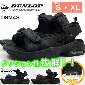 【即納】DUNLOP ダンロップ スポーツサンダル DSM43 メンズ エアークッション