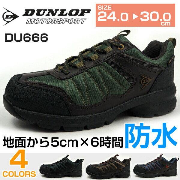 DUNLOP ダンロップ スニーカー DU666 アーバントラディション666WP メンズ 防水 ウォーキング 外反母趾 幅広
