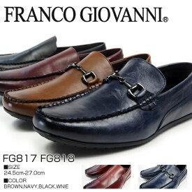 【即納】FRANCO GIOVANNI フランコジョバンニ ドライビングシューズ FG817 FG818 メンズ スリッポン ローファー ビットローファー オフィスカジュアル ビジネスカジュアル キレイ目