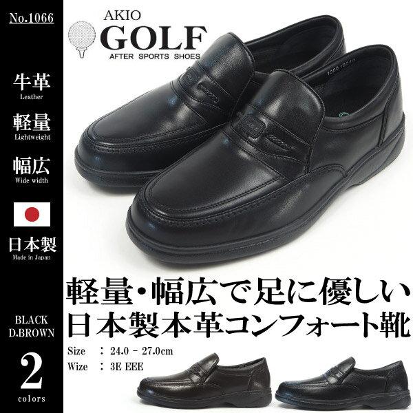コンフォートシューズ メンズ AKIO GOLF アキオゴルフ GF1066 Uチップ 日本製 通気性 4E 幅広 国産
