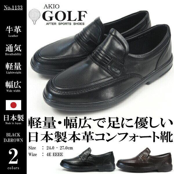 コンフォートシューズ メンズ AKIO GOLF アキオゴルフ GF1133 Uチップ 日本製 通気性 4E 幅広 国産