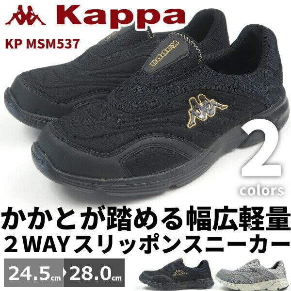 【大特価/即納】Kappa カッパ スリッポンスニーカー KP MSM537 メンズ 軽量 3E 幅広 抗菌・防臭加工 かかとが踏める2WAY