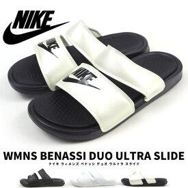 【即納】ナイキ NIKE サンダル ベナッシ デュオ WMNS BENASSI DUO ULTRA SLIDE 819717 メンズ レディース スポーツサンダル シャワーサンダル スライド 国内正規品