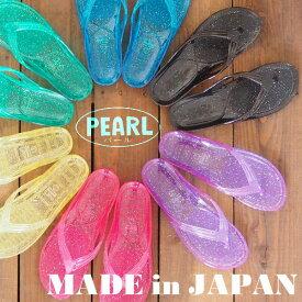 【即納】 PEAL パール サンダル No.95 レディース ラメA ビーチサンダル トング 魚サン 日本製