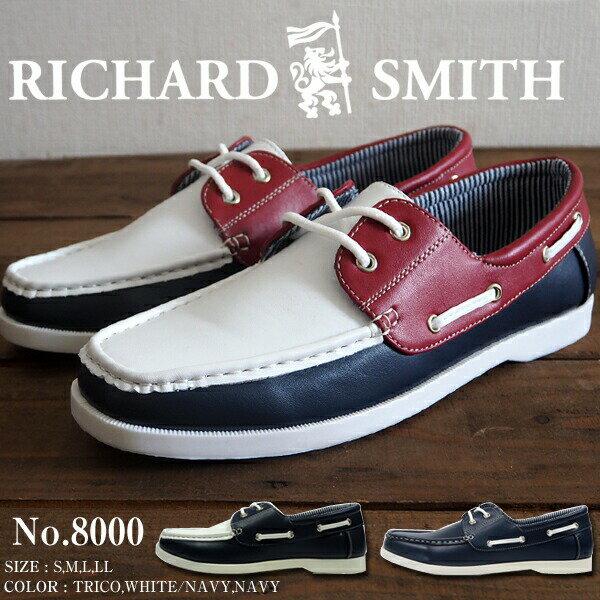 【即納】 RICHARD SMITH リチャード・スミス モカシンシューズ 8000 メンズ ビジネスカジュアル オフィスカジュアル キレイ目 サマーシューズ