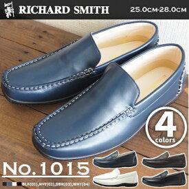 【即納】RICHARD SMITH リチャード・スミス ドライビングシューズ 1015シリーズ メンズ スリッポン ローファー カジュアル 大人 R.SMITH ビジカジ