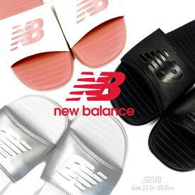 【即納】 New Balance ニューバランス シャワーサンダル SD130 メンズ レディース プール 海水浴
