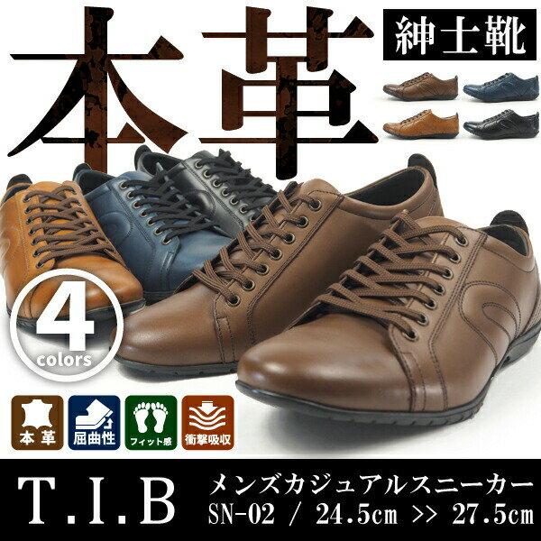 【大特価/即納】T.I.B ティーアイビー 本革カジュアルシューズ TIB SN02 メンズ 革靴 レザー クッション性 プレゼント