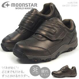 【最終特価/即納】moonstar WORLD MARCH ムーンスター ワールドマーチ スニーカー WL7598 レディース 月星 コンフォートシューズ 幅広 3E エイジングケア ウォーキング 疲れにくい 婦人靴
