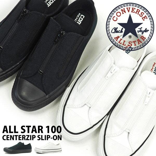【特価/即納】 コンバース CONVERSE スニーカー ALL STAR 100 CENTERZIP SLIP-ON メンズ レディース オールスター 100 センタージップ スリップオン スリッポン
