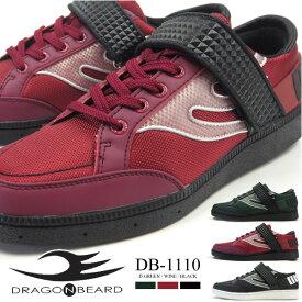 【特価】 ドラゴンベアード DRAGON BEARD カジュアルスニーカー DB-1110 メンズ ローカットスニーカー 訳あり ベルクロ 替え紐付