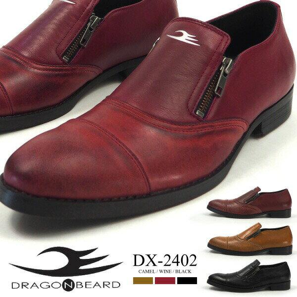 【特価】 【即納】 ドラゴンベアード DRAGON BEARD ビジネスシューズ DX-2402 メンズ ドレスシューズ カジュアルシューズ ビジカジ 本革 レザー