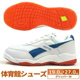 体育館シューズ 運動靴 メンズ レディース ASAHI アサヒシューズ グリッパー34 ジュニア スニーカー 3E 幅広 白靴