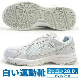 白スニーカー 運動靴 メンズ レディース ASAHI アサヒシューズ グリッパー38 ジュニア 4E 幅広 オブリークラスト設計 白靴