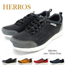 【特価】カジュアルスニーカー メンズ ハーロス HERROS HR-1064 ローカットスニーカー 普段履き ホワイトソール プチプラ タウンシューズ ウォーキング レースアップ