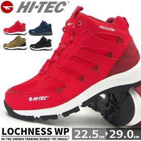 【特価】 トレッキングシューズ メンズ レディース ハイテック HI-TEC LOCHNESS WP HT HKU21 ロックネスWP 3E 幅広 防水設計 ウィンターブーツ アウトドア スノトレ