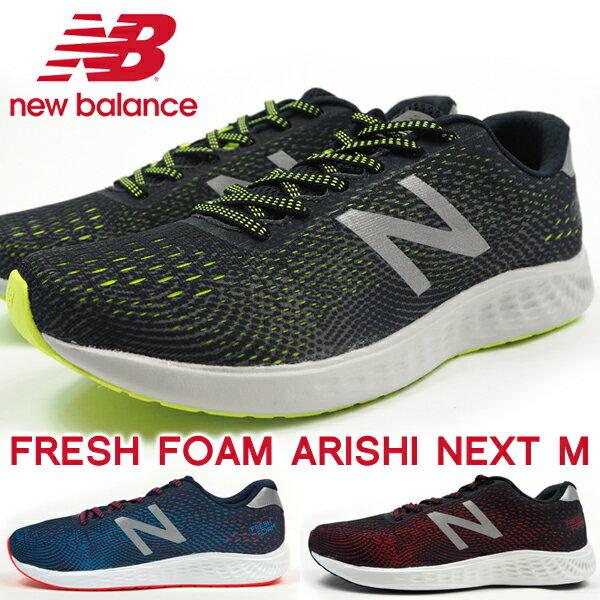 【特価/即納】 new balance ニューバランス ランニングシューズ MARNX LF1 LH1 LL1 FRESH FOAM ARISHI NEXT M メンズ