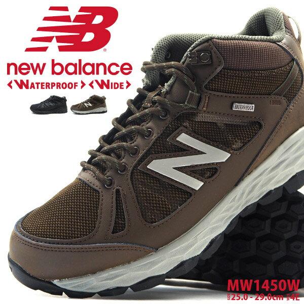 【即納】 ニューバランス new balance トレイルウォーキングシューズ MW1450W K N メンズ トレイル トレッキングシューズ 防水 幅広 4E 登山 スニーカー