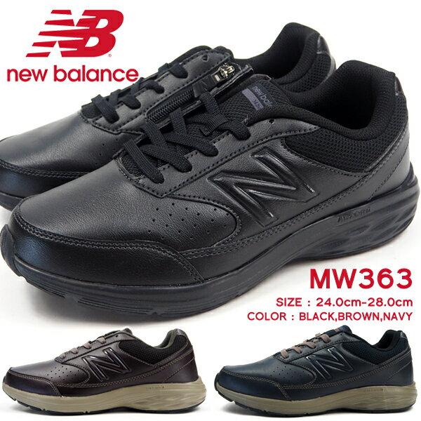 【即納】 ウォーキングシューズ メンズ ニューバランス new balance MW363 幅広