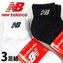 【即納】 ニューバランス new balance ソックス JASL7793 JASL7789 メンズ ミッドレングス3Pソックス 靴下 ホワイト …