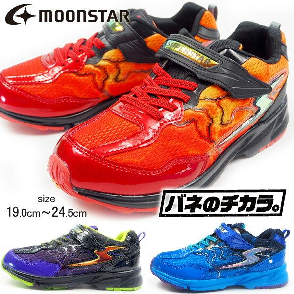 【即納】スニーカー キッズ ムーンスター moonstar ssj861 運動靴 赤 青 黒 バネのチカラ