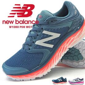 ニューバランス new balance スニーカー W1080 PD8 WO7 レディース ランニングシューズ マラソン ウォーキング スポーツ ジョギング