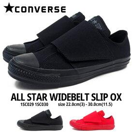 コンバース CONVERSE スニーカー ALL STAR WIDEBELT SLIP OX メンズ レディース ローカットスニーカー パターンアレンジモデル ワイドベルト