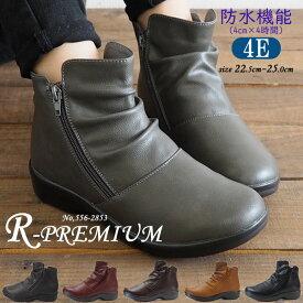 【即納】 ブーツ レディース アールプレミアム R-PREMIUM 556-2853 防水 4E レインブーツ サイドファスナー