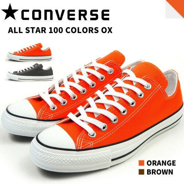 【即納】 オールスター 100カラーズ オレンジ ブラウン ALL STAR 100 COLORS OX コンバース CONVERSE ローカットスニーカー メンズ レディース