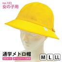 【即納】通学帽子 キッズ no183 メトロ型 通学帽 黄色 黄色帽子 メトロ帽子 小学校 幼稚園 入学 入園 一年生 女の子 …