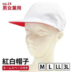 【即納】紅白帽子 キッズ no.24 赤白帽子 体操帽子 運動会 小学校 体育 入学 新学期 つば付き