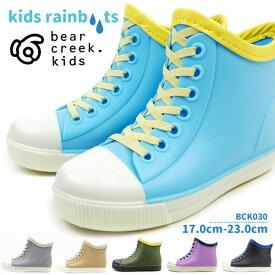 【即納】 レインブーツ キッズ ベアクリークキッズ bear creek kids BCK030 防水 耐久性 ベビー ジュニア 長靴 ラバーブーツ スニーカータイプ