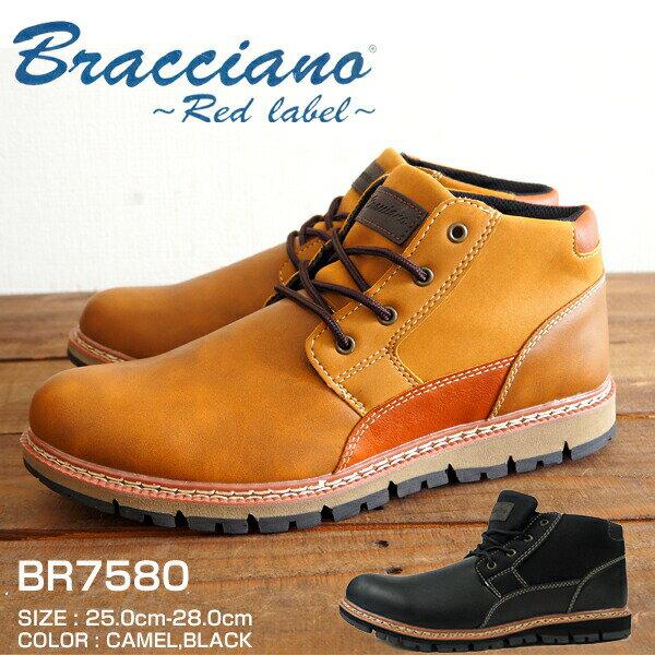 【即納】 ワークブーツ メンズ ブラッチャーノ Bracciano BR7580 防水 防滑 冬靴 ウィンターブーツ