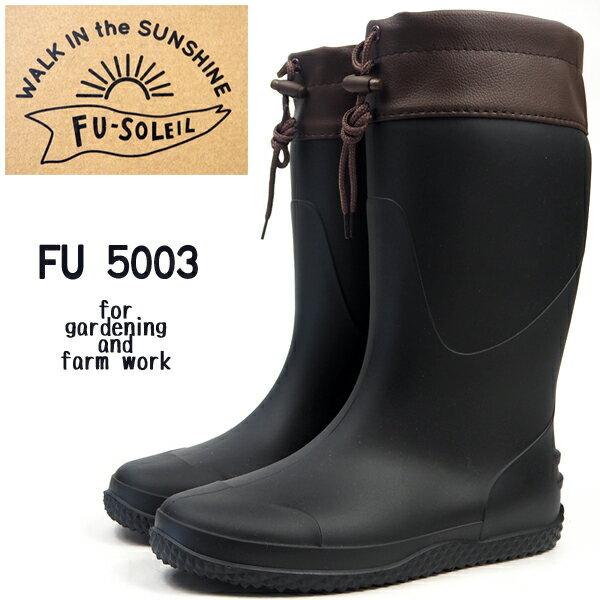 長靴 メンズ レディース フーソレイユ FU-SOLEIL FU 5003 ガーデニング 農作業