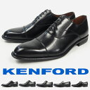 ケンフォード KENFORD ビジネスシューズ KB46 AJ/KB47 AJ/KB48 AJ/KB70 AJ メンズ 3E 幅広設計 レザー 本革 日本製 国産 撥水加工