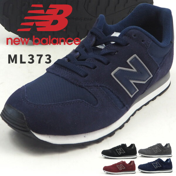 【即納】 スニーカー メンズ ニューバランス newbalance ML373 BBK/BUR/DGR/NIV ランニングシューズ ウォーキング トレーニング カジュアル 人気