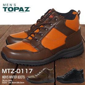 【大特価/即納】 ウィンターブーツ メンズ メンズトパーズ MEN'S TOPAZ MTZ-0117 防水 防滑 スノトレ 低反発インソール 幅広