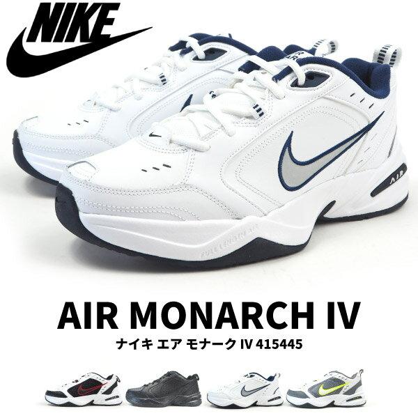 【即納】 ナイキ エア モナーク IV AIR MONARCH IV 415445 ナイキ NIKE ジムシューズ メンズ ダッドシューズ