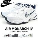 【期間限定】ナイキ エア モナーク IV AIR MONARCH IV 415445 ナイキ NIKE ジムシューズ メンズ ダッドシューズ