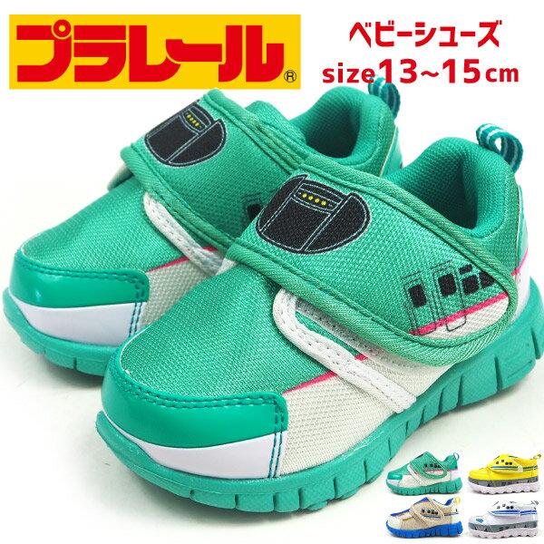 【即納】 プラレール ベビーシューズ はやぶさ かがやき キッズ スニーカー 男の子 子供靴 新幹線 2サイズ対応