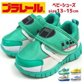プラレール ベビーシューズ はやぶさ かがやき ドクターイエロー N700 キッズ スニーカー 男の子 子供靴 新幹線 2サイズ対応