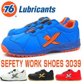 【即納】 安全作業靴 メンズ セブンティーシックスルブリカンツ 76 lubricants ナナロク 76-3039 先芯入り 幅広 作業靴