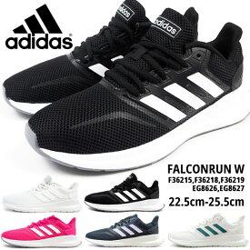アディダス adidas スニーカー FALCONRUN W ファルコンラン W F36215 F36218 F36219 EG8626 EG8627 レディース ローカット 軽量 カジュアル シンプル 定番 ランニング 運動靴 メッシュ