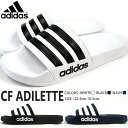 シャワーサンダル メンズ レディース アディダス adidas CF ADILETTE アディレッテ AQ1701 AQ1702 AQ1703 スポーツサ…