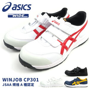 アシックス asics 安全作業靴 プロテクティブスニーカー WINJOB ウィンジョブ CP301 FCP301 メンズ レディース JSAA規格A種認定品 樹脂先芯 耐油底 一般作業靴 短靴 ベルクロ マジックテープ 3E プロ