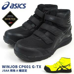 プロテクティブスニーカー 安全作業靴 メンズ アシックス asics WINJOB ウィンジョブ CP601 G-TX FCP601 防水設計 GORE-TEX ゴアテックス 耐油底 ハイカット ベルトタイプ 日本製 JSAA規格A種 幅広 WIDE設