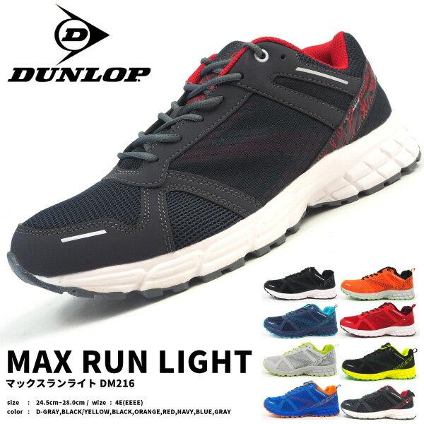 ランニングシューズ メンズ ダンロップ DUNLOP マックスランライトM216 DM216 軽量設計 4E 幅広 反射材 ジョギング マラソン ダイエット 運動靴 外反母趾